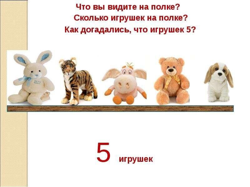 Подготовка к изучению чисел и действий с ними, слайд 4