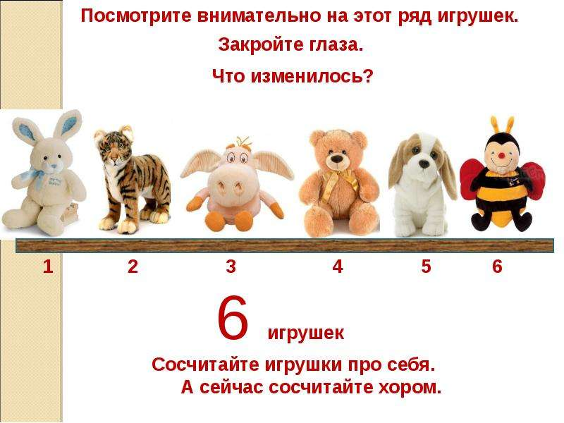 Подготовка к изучению чисел и действий с ними, слайд 8