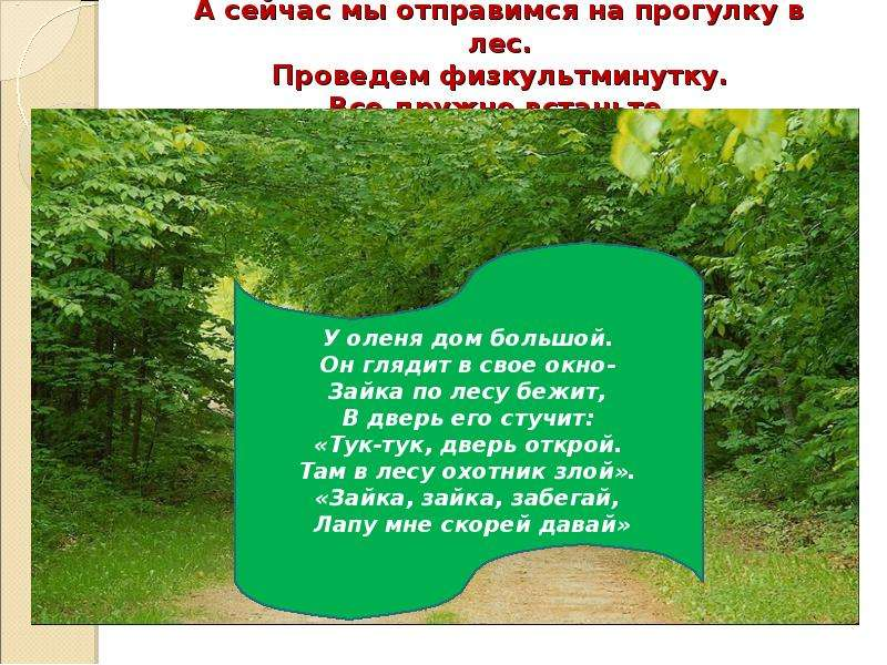 А сейчас мы отправимся на прогулку в лес. Проведем физкультминутку. Все дружно встаньте.