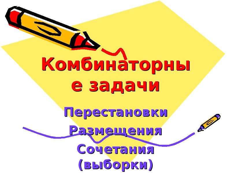 Презентация Комбинаторные задачи Перестановки РазмещенияСочетания (выборки)