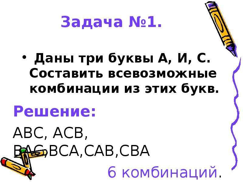 Задача №1. Даны три буквы А, И, С. Составить всевозможные комбинации из этих букв.