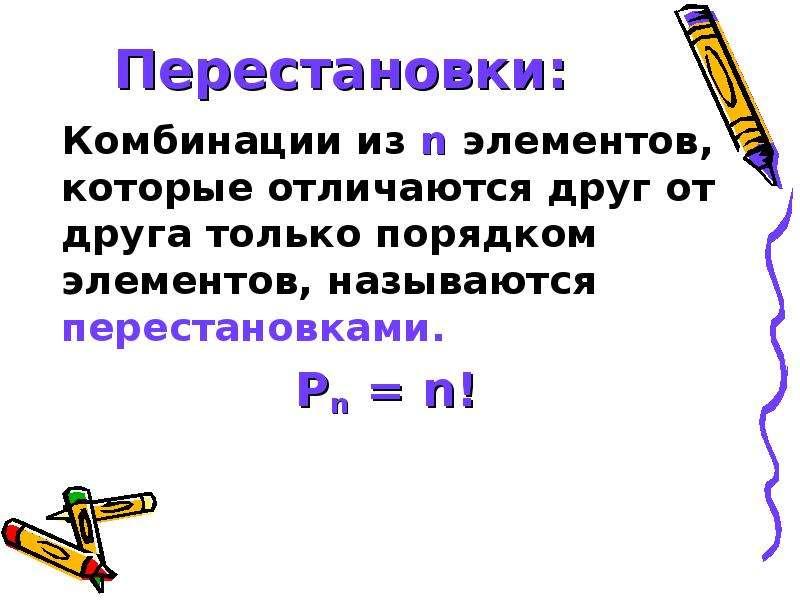 Перестановки: Комбинации из n элементов, которые отличаются друг от друга только порядком элементов,