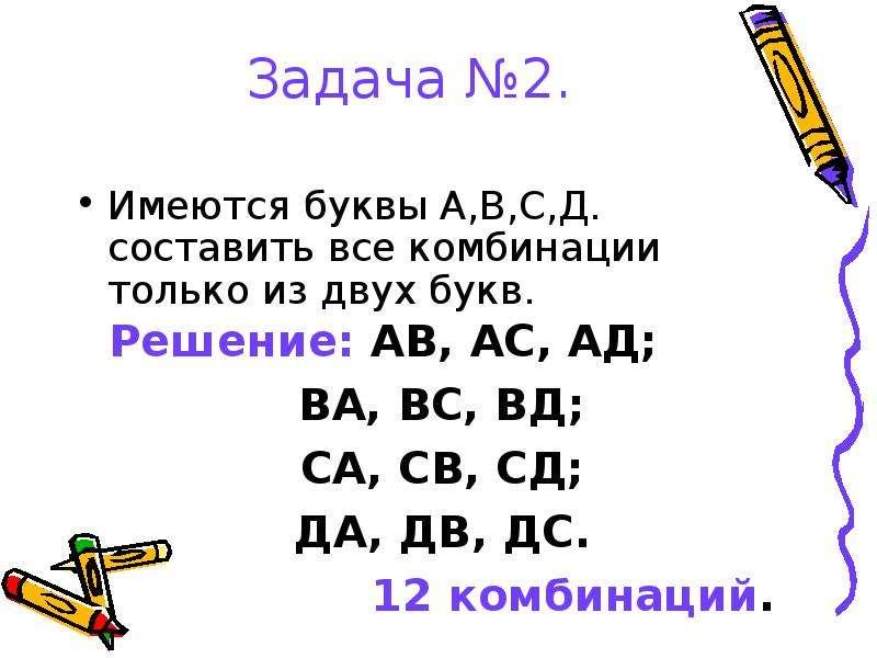 Задача №2. Имеются буквы А,В,С,Д. составить все комбинации только из двух букв.