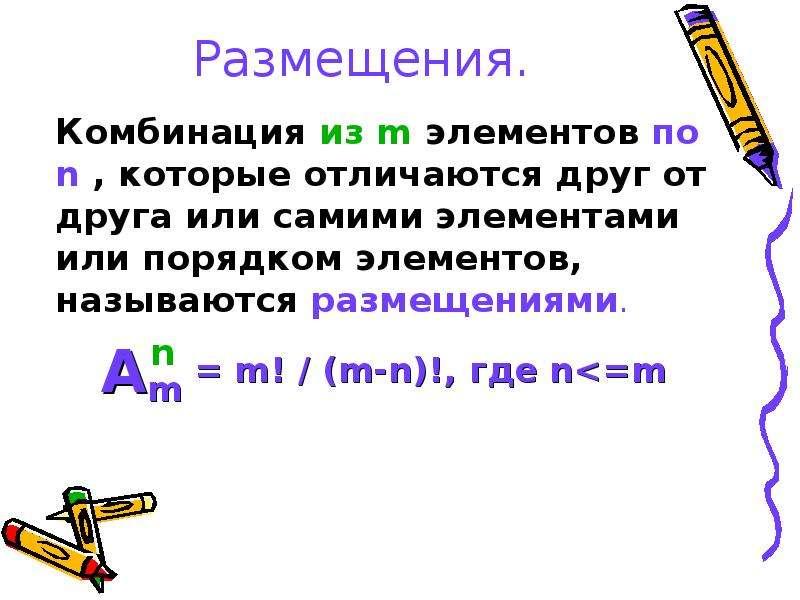 Размещения. Комбинация из m элементов по n , которые отличаются друг от друга или самими элементами