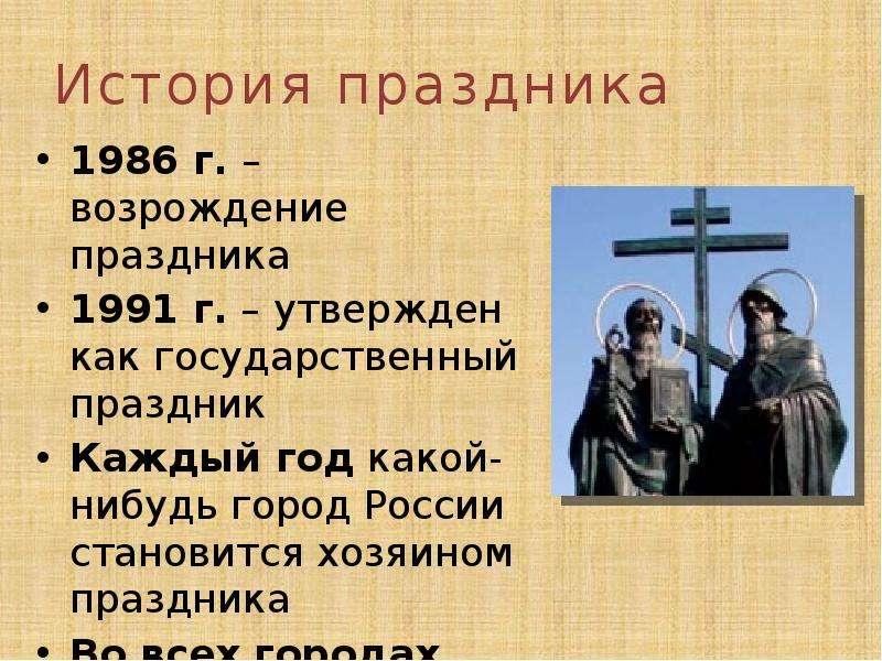 День славянской культуры история праздника