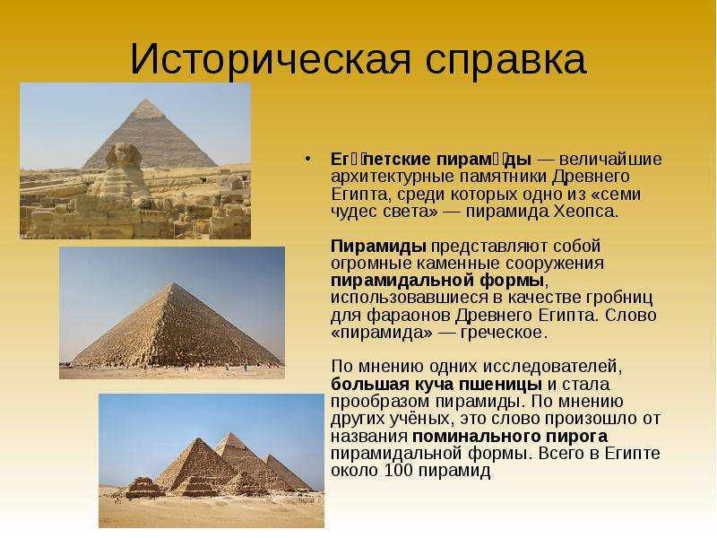 семь чудес света современного мира пирамида хиопса рекомендуем стирать термобелье