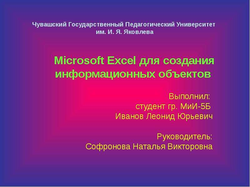Microsoft Excel для создания информационных объектов