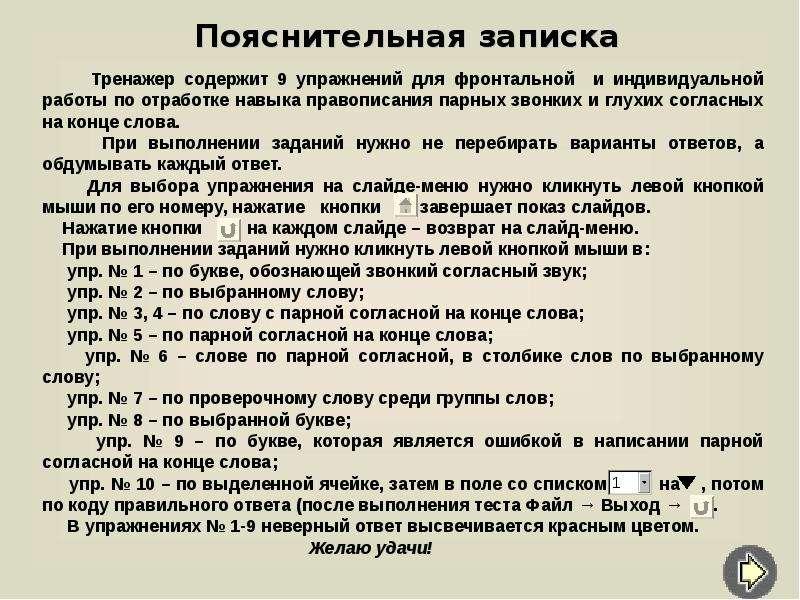 или пояснительная записка к реферату по физкультуре 5 класс Виталий Комогоров: переход