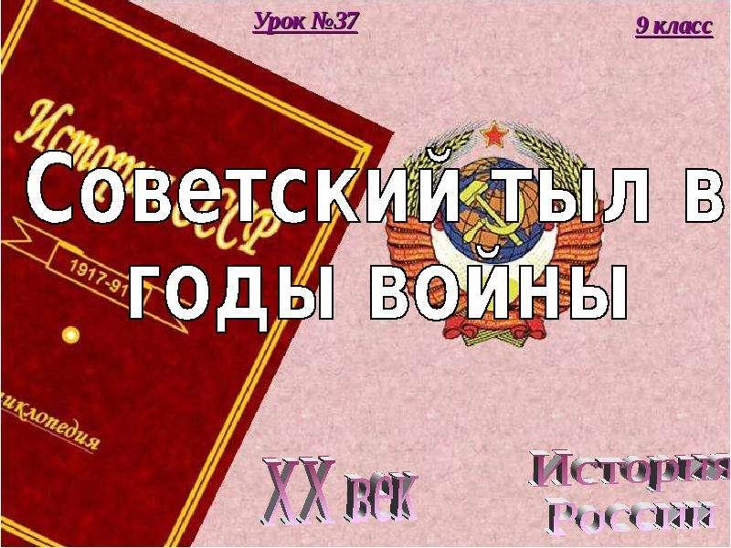 Презентация Советский тыл в годы войны