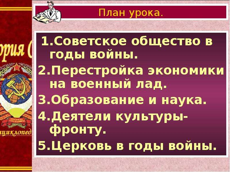 1. Советское общество в годы войны. 1. Советское общество в годы войны. 2. Перестройка экономики на