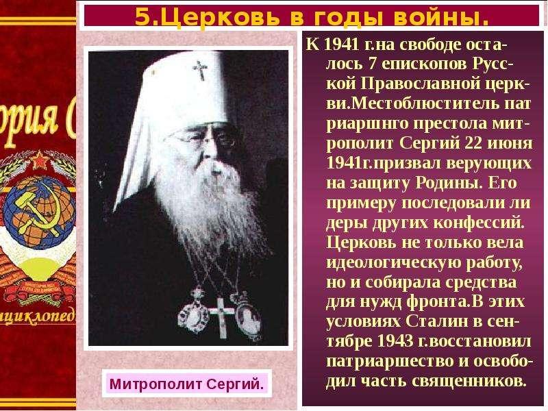 К 1941 г. на свободе оста-лось 7 епископов Русс- кой Православной церк-ви. Местоблюститель пат риарш