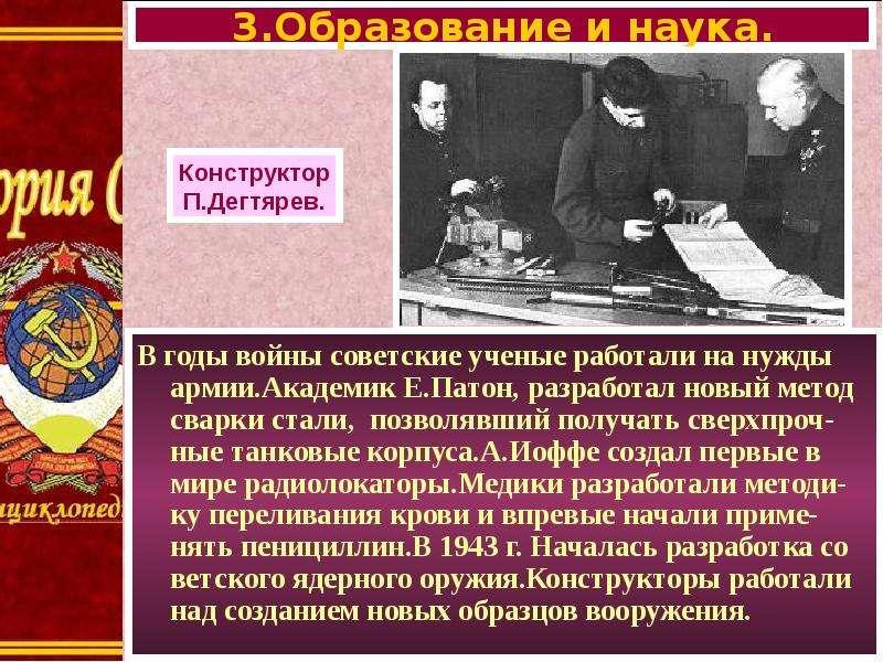 В годы войны советские ученые работали на нужды армии. Академик Е. Патон, разработал новый метод сва