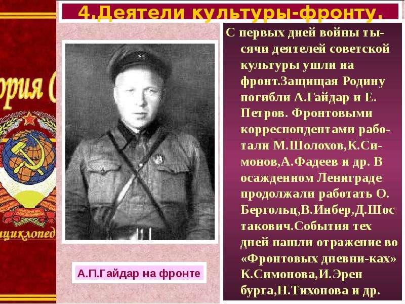 С первых дней войны ты-сячи деятелей советской культуры ушли на фронт. Защищая Родину погибли А. Гай