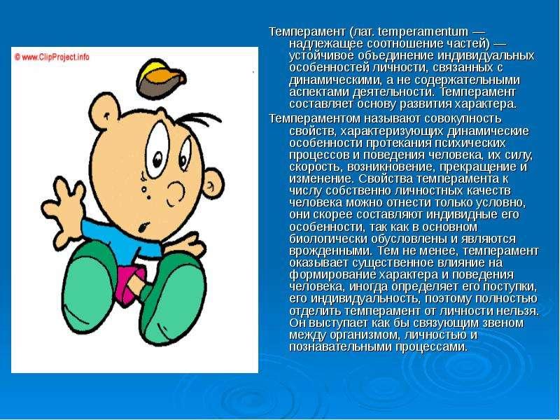 Темперамент (лат. temperamentum — надлежащее соотношение частей) — устойчивое объединение индивидуал