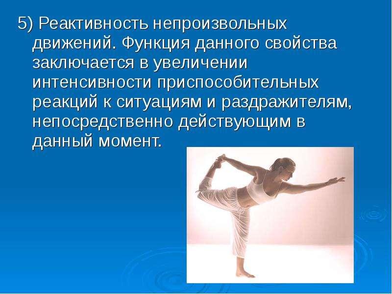 5) Реактивность непроизвольных движений. Функция данного свойства заключается в увеличении интенсивн