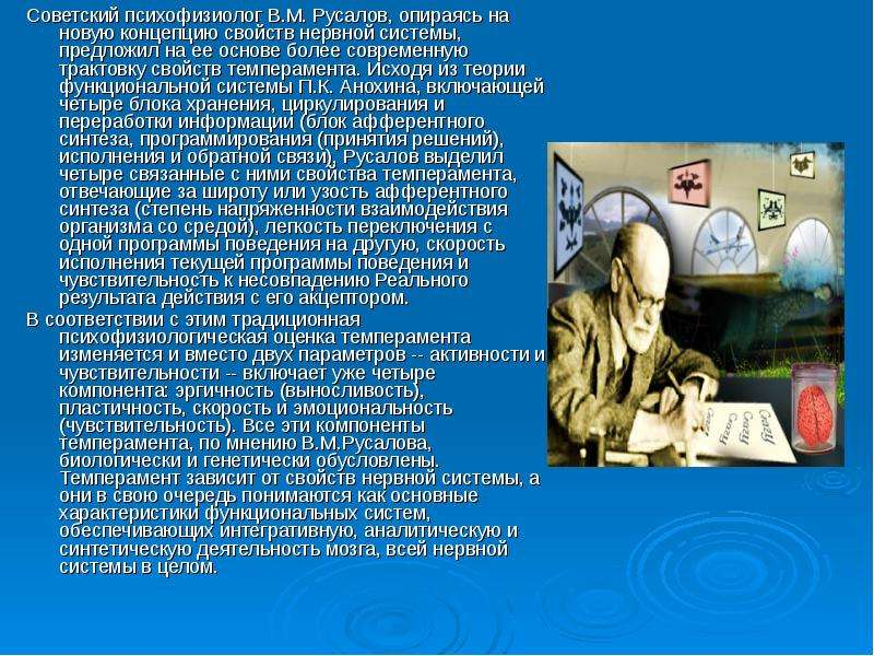 Советский психофизиолог В. М. Русалов, опираясь на новую концепцию свойств нервной системы, предложи