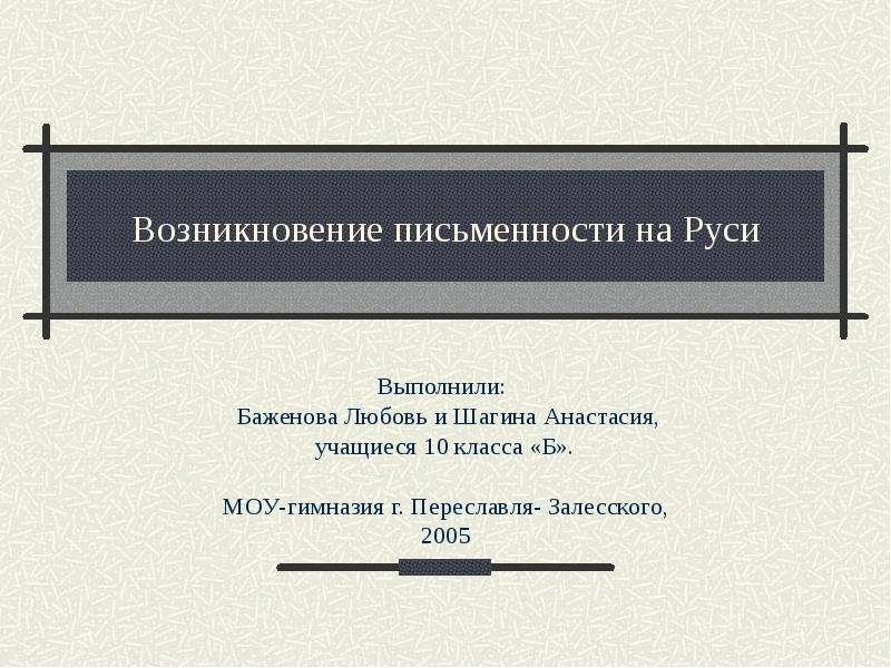 Презентация Возникновение письменности на Руси