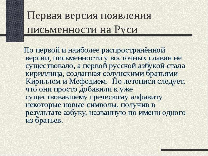 Первая версия появления письменности на Руси По первой и наиболее распространённой версии, письменно