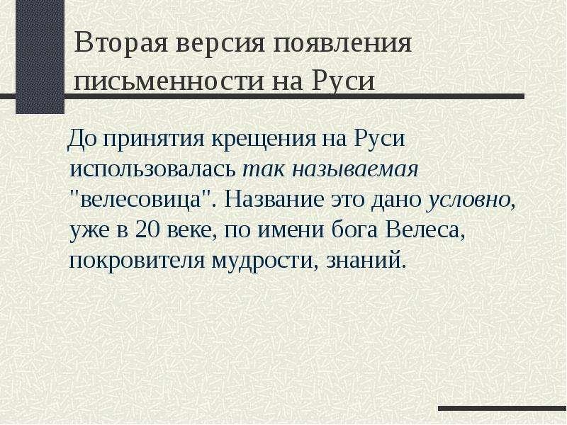 Вторая версия появления письменности на Руси До принятия крещения на Руси использовалась так называе