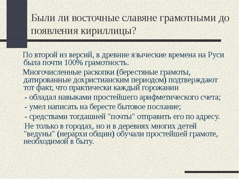 Были ли восточные славяне грамотными до появления кириллицы? По второй из версий, в древние язычески