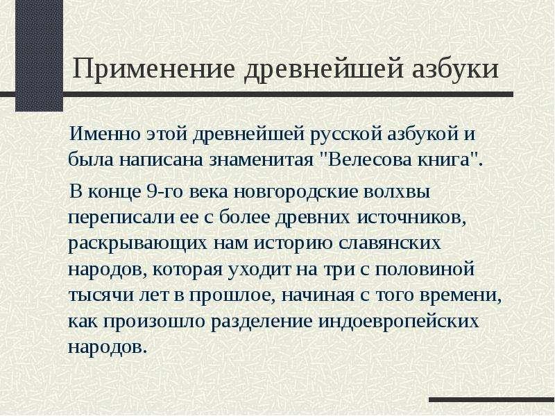 """Применение древнейшей азбуки Именно этой древнейшей русской азбукой и была написана знаменитая """""""