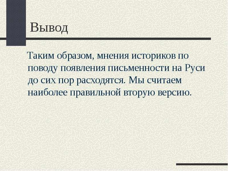 Вывод Таким образом, мнения историков по поводу появления письменности на Руси до сих пор расходятся