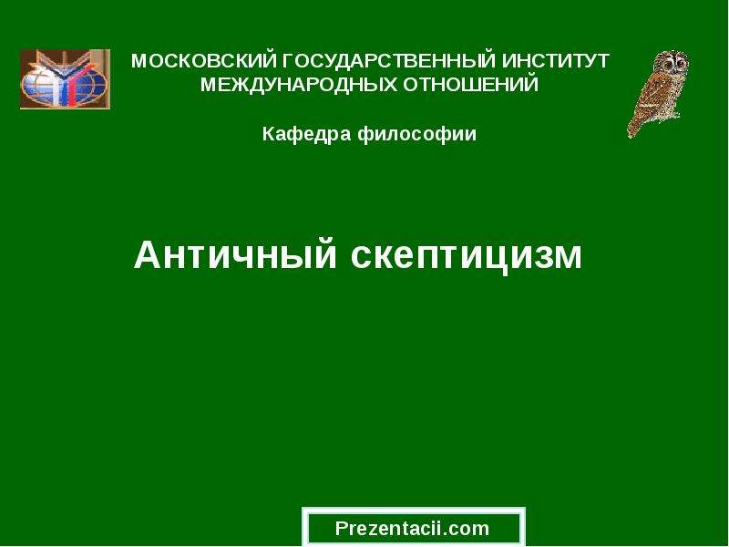 Презентация Античный скептицизм