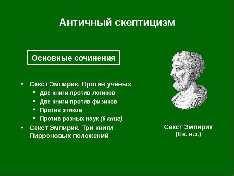 Античный скептицизм Секст Эмпирик. Против учёных Две книги против логиков Две книги против физиков П