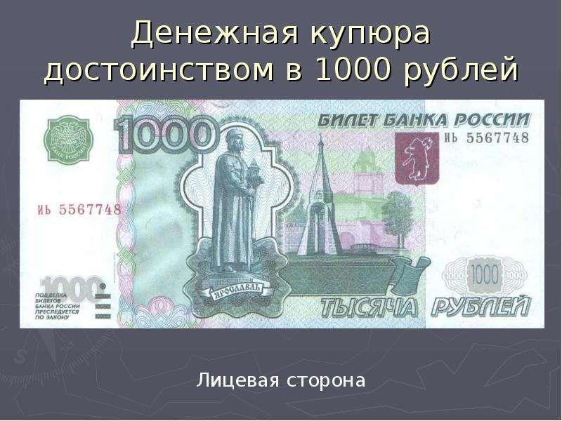 филиал Санкт-Петербургского лицевая сторона купюры фото Эксперт Техник Все