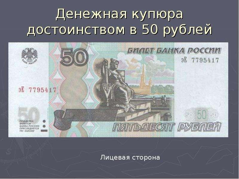 пятьдесят рублей купюра что изображено достопримечательности