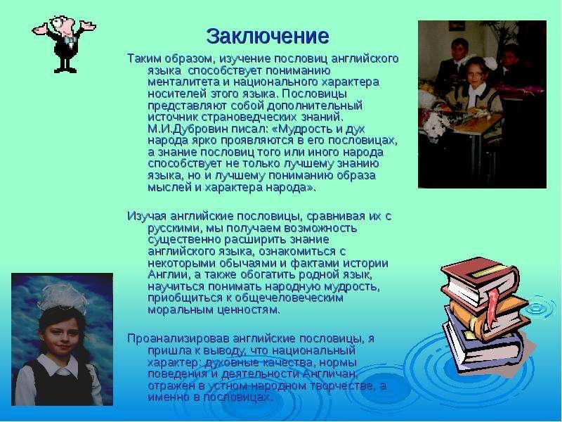 Аспекты английских пословиц и поговорок