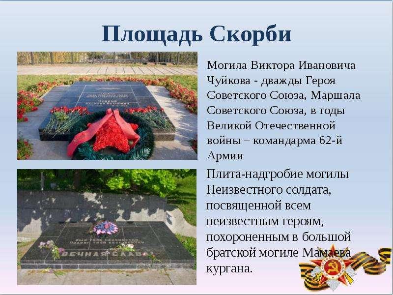 Площадь Скорби Могила Виктора Ивановича Чуйкова - дважды Героя Советского Союза, Маршала Советского