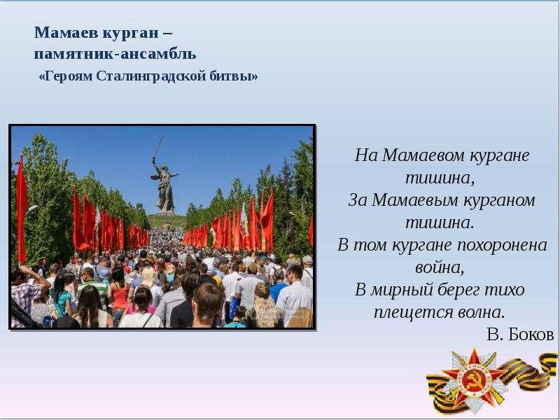 Мамаев курган – памятник-ансамбль «Героям Сталинградской битвы»