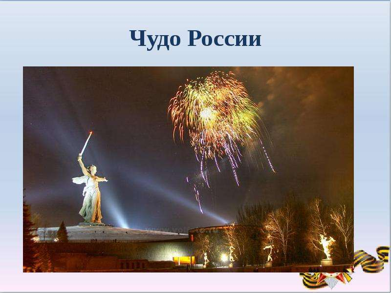 Чудо России