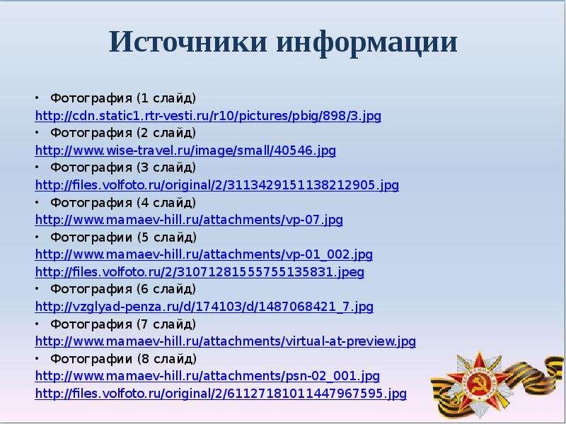 Источники информации Фотография (1 слайд) Фотография (2 слайд) Фотография (3 слайд) Фотография (4 сл