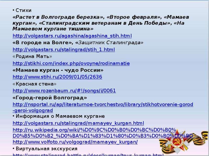 Стихи Стихи «Растет в Волгограде березка», «Второе февраля», «Мамаев курган», «Сталинградским ветера
