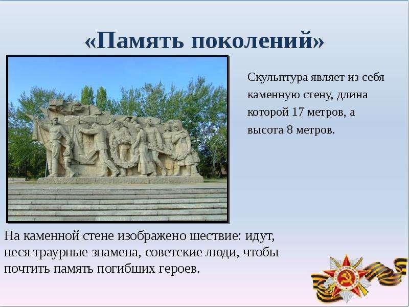 «Память поколений» Скульптура являет из себя каменную стену, длина которой 17 метров, а высота 8 мет