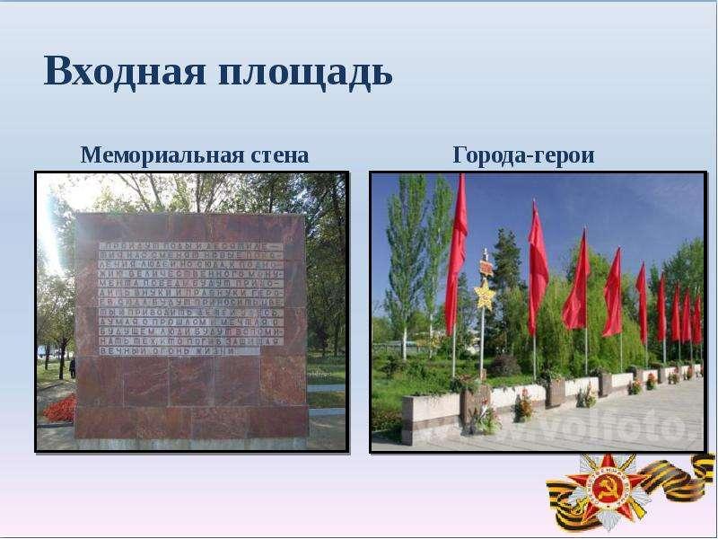 Входная площадь Мемориальная стена