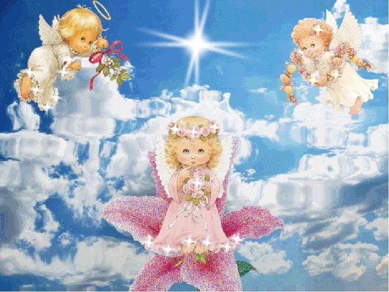Открытки анимация с днём ангела