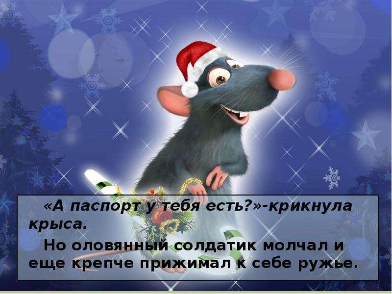 «А паспорт у тебя есть?»-крикнула крыса. Но оловянный солдатик молчал и еще крепче прижимал к себе р