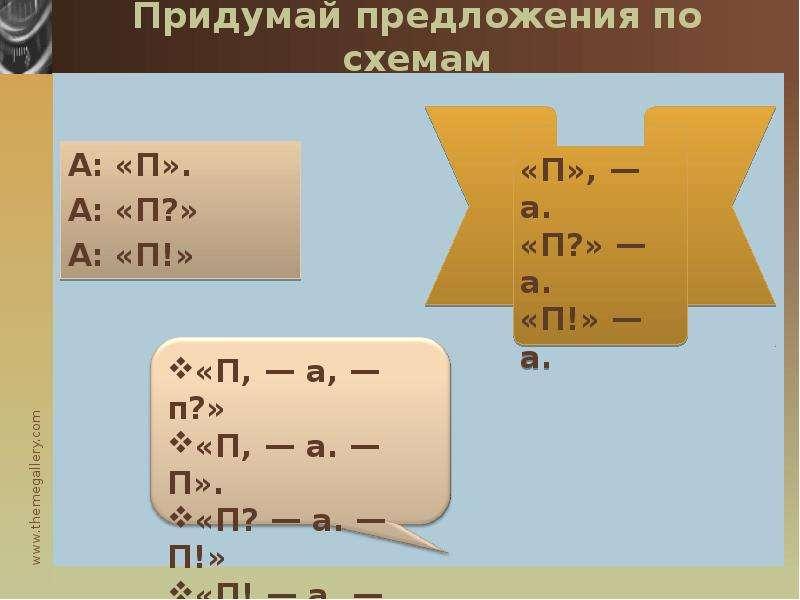 Придумай предложения по схемам А: «П». А: «П?» А: «П!»