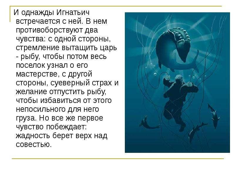 повествовательные рассказы про рыбалку