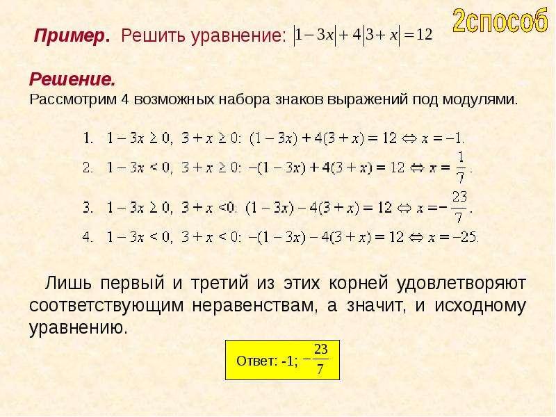факультативу подборка к уравнений под знаком модуля
