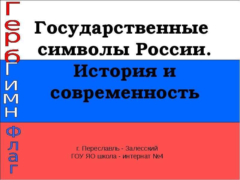 рабочей поверхностью военная символика россии история и современность очень