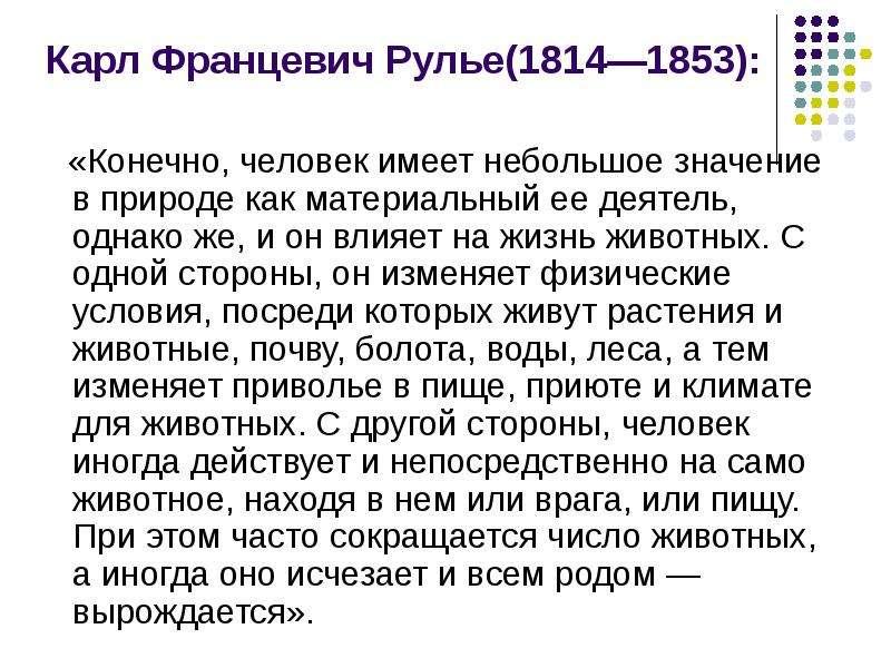 Карл Францевич Рулье(1814—1853): «Конечно, человек имеет небольшое значение в природе как материальн