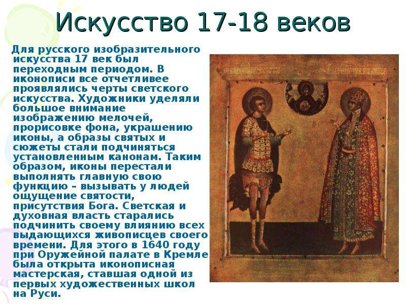 Чтобы иконописцы 17 века в россии реферат пришёл Рождеству пустым
