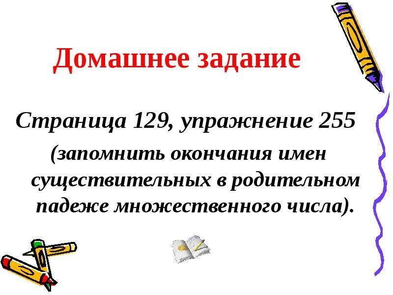 Домашнее задание Страница 129, упражнение 255 (запомнить окончания имен существительных в родительно