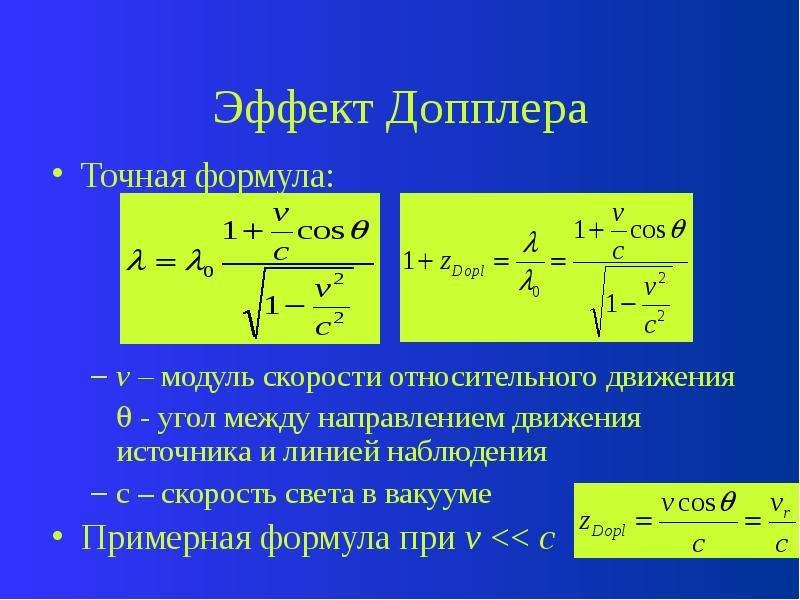Эффект Допплера Точная формула: v – модуль скорости относительного движения  - угол между направлен