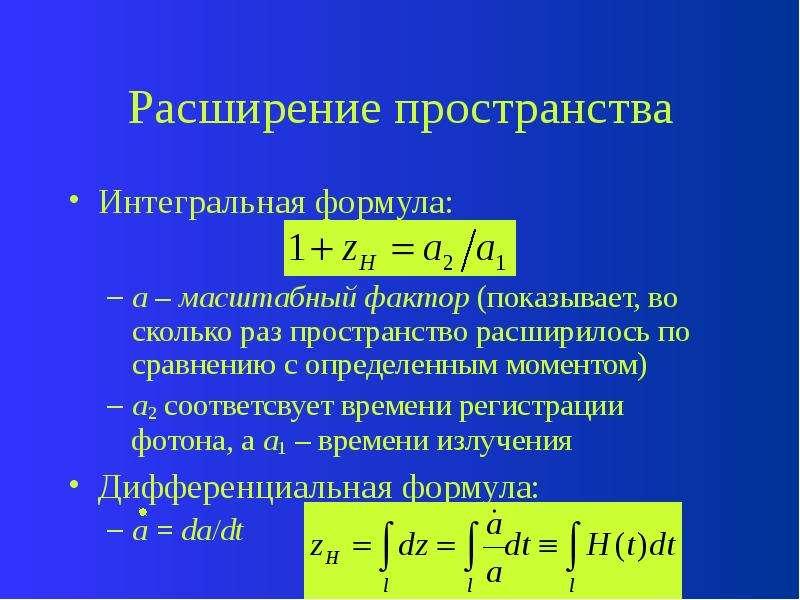 Расширение пространства Интегральная формула: a – масштабный фактор (показывает, во сколько раз прос
