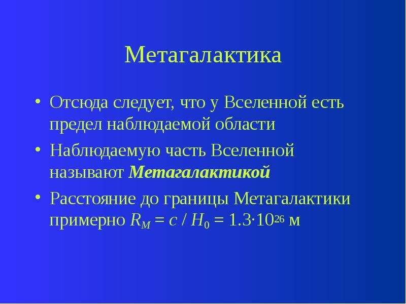 Метагалактика Отсюда следует, что у Вселенной есть предел наблюдаемой области Наблюдаемую часть Всел